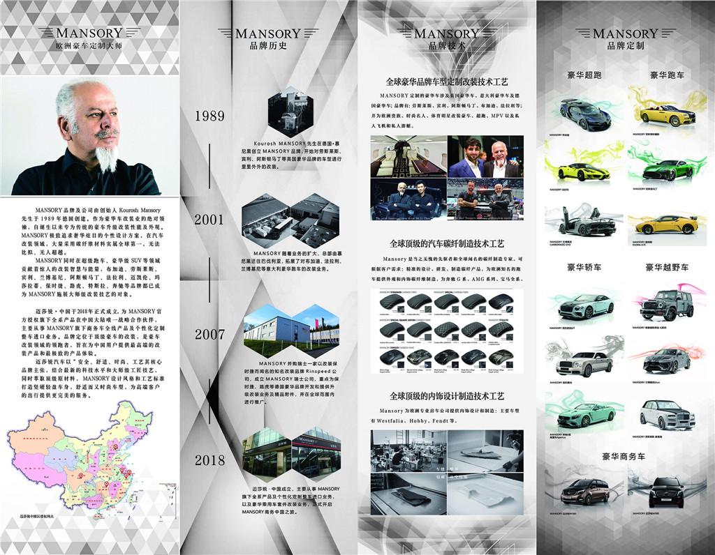 MANSORY迈莎锐G63成都车展全球首发!碳纤风暴激情来袭,定制咨询:15088779054